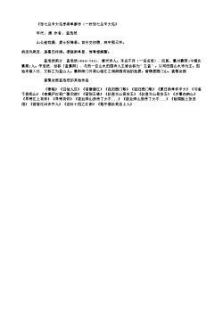 《张七及辛大见寻南亭醉作(一作张七及辛大见》(唐.孟浩然)原文、翻译、注释及赏析