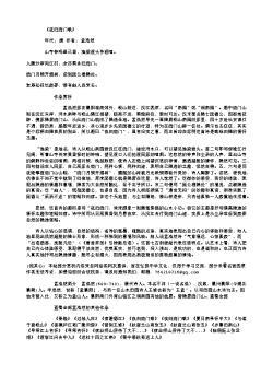 《夜归鹿门歌》(唐.孟浩然)原文、翻译、注释及赏析