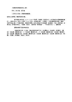 《泊船百花洲登姑苏台二首》(南宋.杨万里)