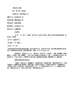 《题长安主人壁》(唐.孟浩然)原文、翻译、注释及赏析