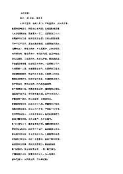 《帝京篇》(唐.骆宾王)