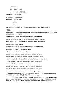 《夜归鹿门歌》_2(唐.孟浩然)原文、翻译、注释及赏析