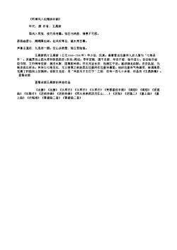 《听弹风入松赠杨补阙》(唐.王昌龄)原文、翻译、注释及赏析