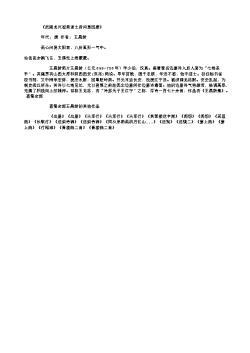 《武陵龙兴观黄道士房问易因题》(唐.王昌龄)原文、翻译、注释及赏析