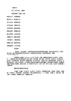 《放歌行》(唐.王昌龄)原文、翻译、注释及赏析
