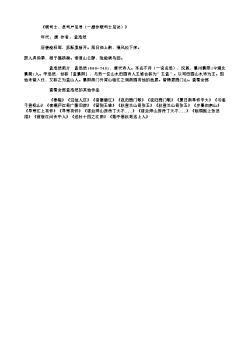 《裴司士、员司户见寻(一题作裴司士见访)》(唐.孟浩然)原文、翻译、注释及赏析