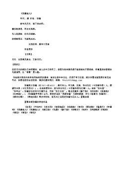 《没蕃故人》(唐.孟浩然)原文、翻译、注释及赏析