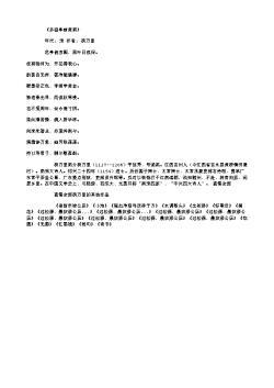 《多稼亭前黄菊》(南宋.杨万里)