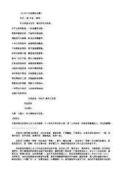 《八月十五夜赠张功曹》(唐.韩愈)