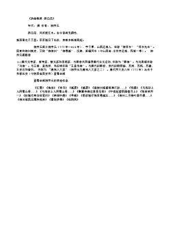 《杂曲歌辞·杨白花》(唐.柳宗元)