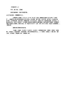 《巴陵送李十二》(唐.王昌龄)原文、翻译、注释及赏析