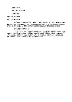 《檀溪寻故人》(唐.孟浩然)原文、翻译、注释及赏析