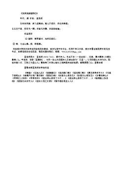 《送吴悦游韶阳①》(唐.孟浩然)原文、翻译、注释及赏析