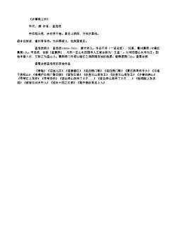 《岁暮海上作》_3(唐.孟浩然)原文、翻译、注释及赏析