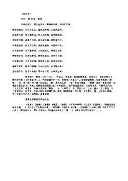 《合江亭》(唐.韩愈)