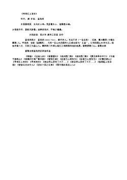 《早寒江上有怀》(唐.孟浩然)原文、翻译、注释及赏析