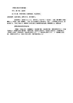 《同曹三御史行泛湖归越》_2(唐.孟浩然)原文、翻译、注释及赏析
