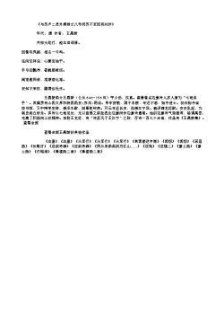 《与苏卢二员外期游丈八寺而苏不至因有此作》(唐.王昌龄)原文、翻译、注释及赏析