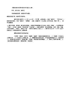 《殷贤戏批书后寄刘连州并示孟仑二童》(唐.柳宗元)