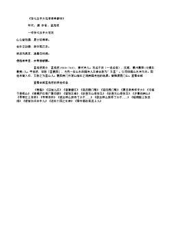 《张七及辛大见寻南亭醉作》(唐.孟浩然)原文、翻译、注释及赏析
