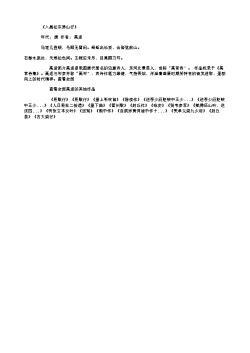 《入昌松东界山行》(唐.高适)