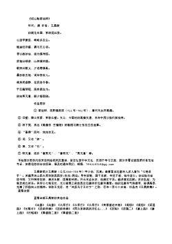 《还山贻湛法师》(唐.王昌龄)原文、翻译、注释及赏析