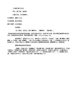 《大堤行寄万七①》(唐.孟浩然)原文、翻译、注释及赏析