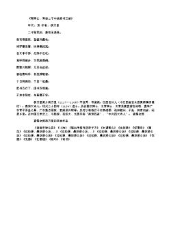 《得寿仁、寿俊二子中涂家书三首》(南宋.杨万里)