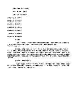 《夏日花萼楼(酉甫)宴应制》(唐.王昌龄)原文、翻译、注释及赏析