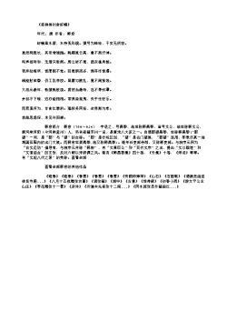 《答柳柳州食虾蟆》(唐.韩愈)