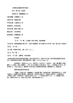 《仲夏归汉南园寄京邑旧游①》(唐.孟浩然)原文、翻译、注释及赏析