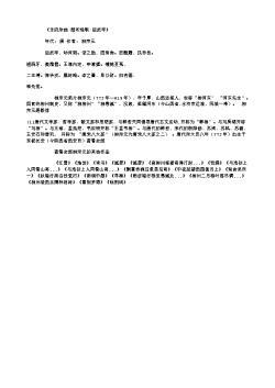 《乐府杂曲·鼓吹铙歌·战武牢》(唐.柳宗元)