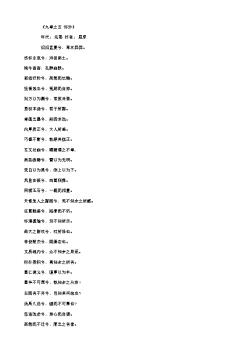 《九章之五 怀沙》(战国.屈原)