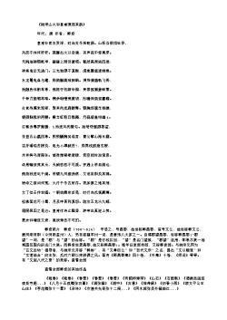 《陆浑山火和皇甫湜用其韵》(唐.韩愈)