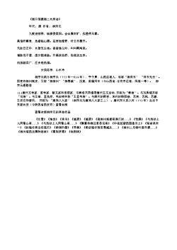 《湘口馆潇湘二水所会》(唐.柳宗元)