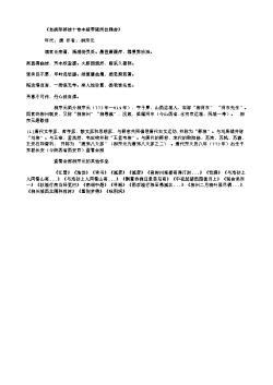 《自衡阳移桂十馀本植零陵所住精舍》(唐.柳宗元)