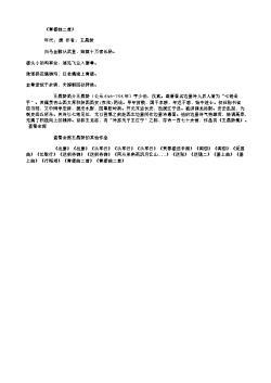 《青楼曲二首》_2(唐.王昌龄)原文、翻译、注释及赏析