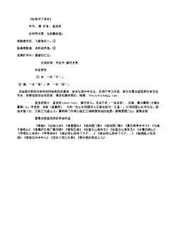 《秋宵月下有怀》(唐.孟浩然)原文、翻译、注释及赏析
