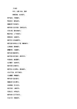 《大招》(战国.屈原)