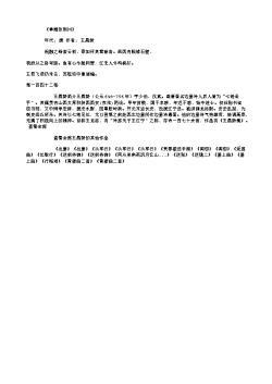 《奉赠张荆州》(唐.王昌龄)原文、翻译、注释及赏析