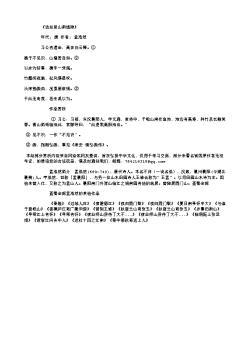 《齿坐呈山南诸隐》(唐.孟浩然)原文、翻译、注释及赏析