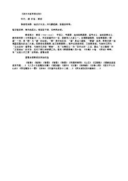 《送汴州监军俱文珍》(唐.韩愈)