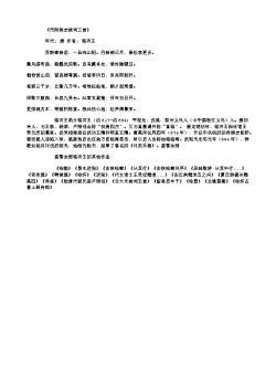 《丹阳刺史挽词三首》(唐.骆宾王)