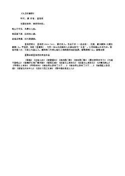 《九日怀襄阳》(唐.孟浩然)原文、翻译、注释及赏析