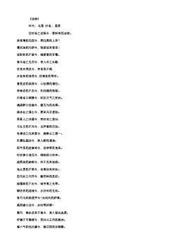 《远游》(战国.屈原)