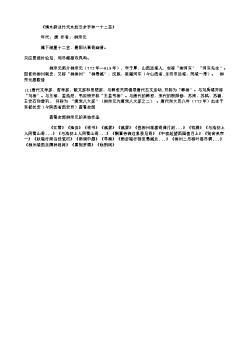 《清水驿丛竹天水赵云余手种一十二茎》(唐.柳宗元)