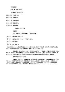 《南归阻雪》(唐.孟浩然)原文、翻译、注释及赏析