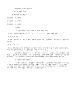 《适越留别谯县张主薄申屠少府①》(唐.孟浩然)原文、翻译、注释及赏析
