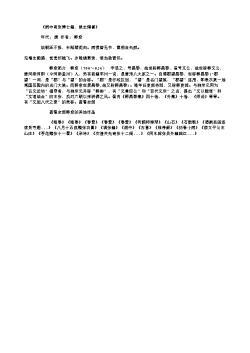 《雨中寄张博士籍、侯主簿喜》(唐.韩愈)