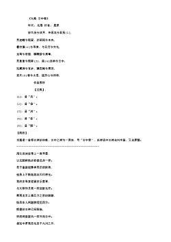 《九歌 云中君》(战国.屈原)